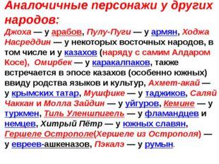 Аналочичные персонажи у других народов: Джоха— уарабов,Пулу-Пуги— уармян