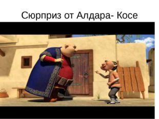 Сюрприз от Алдара- Косе