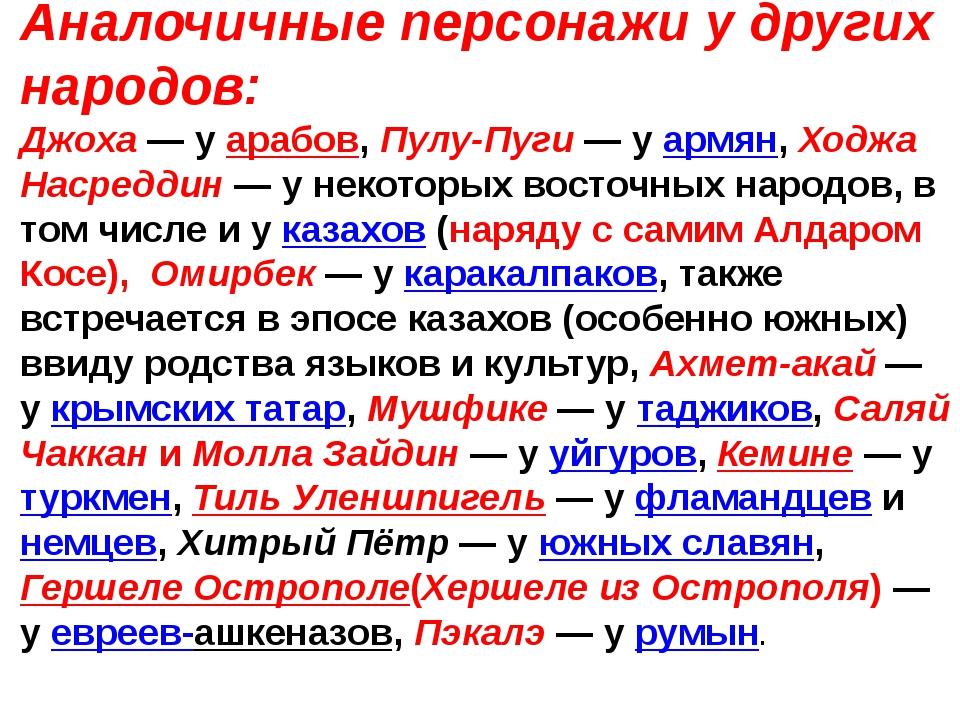 Аналочичные персонажи у других народов: Джоха— уарабов,Пулу-Пуги— уармян...