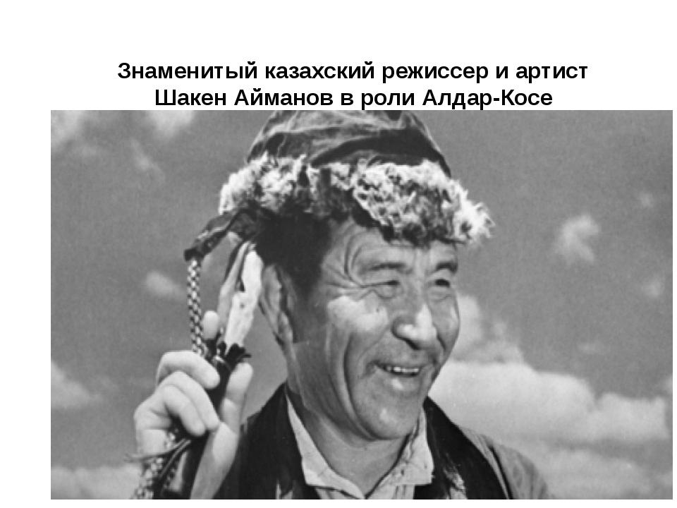 Знаменитый казахский режиссер и артист Шакен Айманов в роли Алдар-Косе