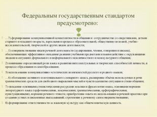 …7)формирование коммуникативной компетентности в общении и сотрудничестве с