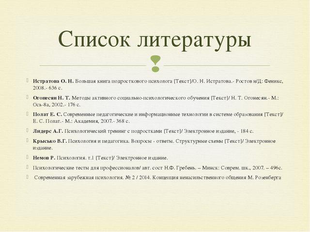 Список литературы Истратова О. Н.Большая книга подросткового психолога [Текс...