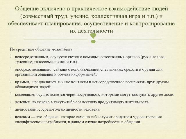 Общение включено в практическое взаимодействие людей (совместный труд, учение...
