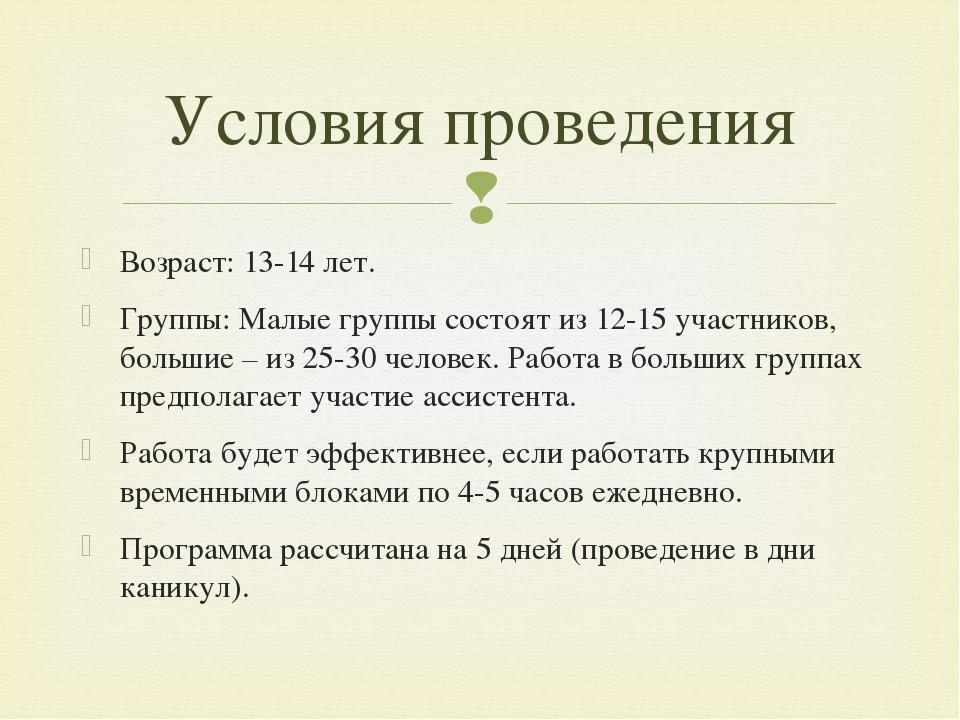 Условия проведения Возраст: 13-14 лет. Группы: Малые группы состоят из 12-15...