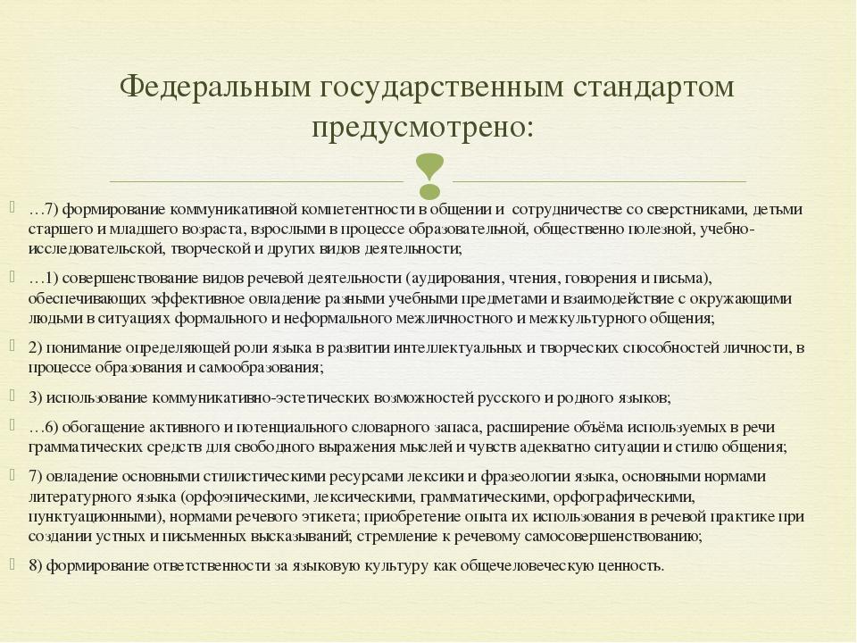 …7)формирование коммуникативной компетентности в общении и сотрудничестве с...