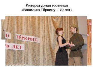 Посвящена юбилею Твардовского и его поэмы «Василий Тёркин» Литературная гост