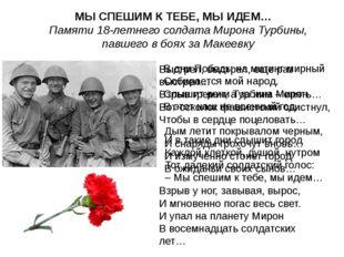 МЫ СПЕШИМ К ТЕБЕ, МЫ ИДЕМ… Памяти 18-летнего солдата Мирона Турбины, павшего