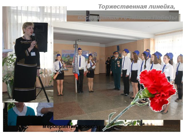 Торжественная линейка, посвященная 70-летию Победы Мероприятия проекта