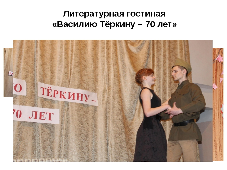 Посвящена юбилею Твардовского и его поэмы «Василий Тёркин» Литературная гост...