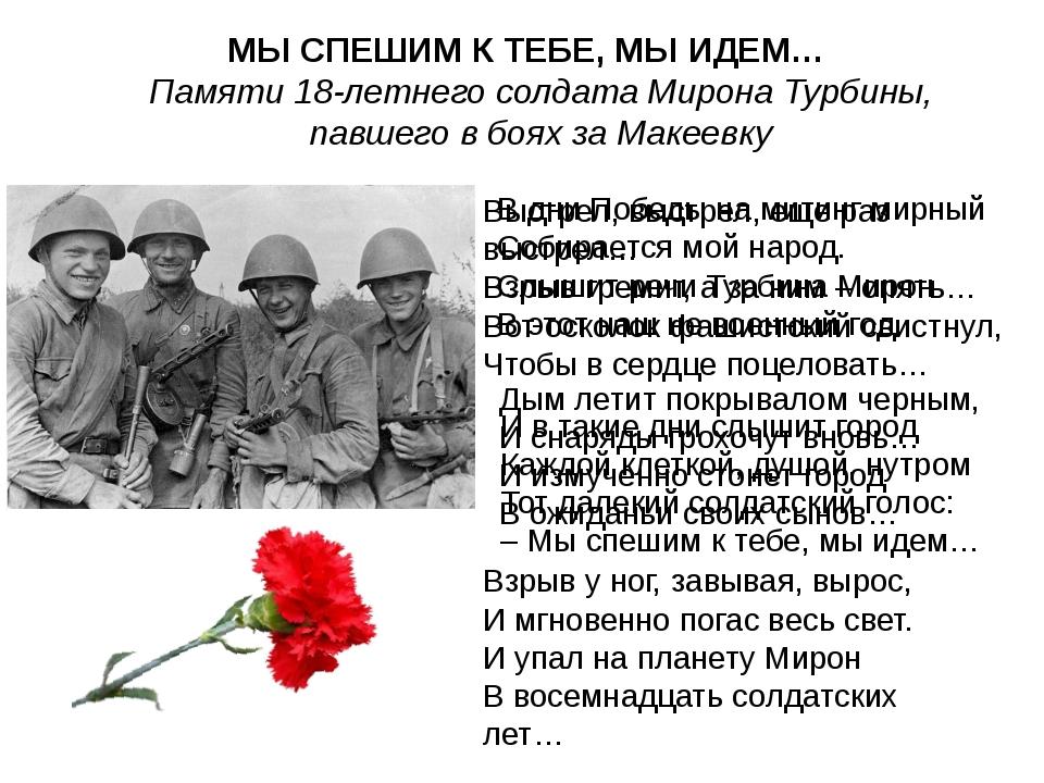 МЫ СПЕШИМ К ТЕБЕ, МЫ ИДЕМ… Памяти 18-летнего солдата Мирона Турбины, павшего...