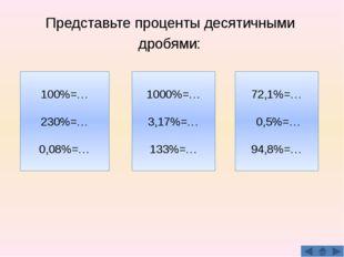 Представьте проценты десятичными дробями: 100%=… 230%=… 0,08%=… 1000%=… 3,17%