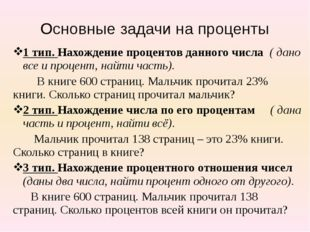 Основные задачи на проценты 1 тип. Нахождение процентов данного числа ( дано