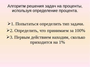 Алгоритм решения задач на проценты, используя определение процента. 1. Попыта