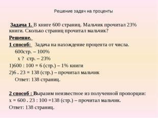 Решение задач на проценты Задача 1. В книге 600 страниц. Мальчик прочитал 23%