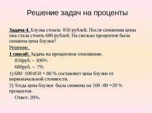 Решение задач на проценты Задача 4. Блузка стоила 850 рублей. После снижения
