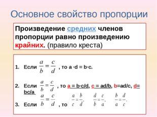 Основное свойство пропорции Произведение средних членов пропорции равно произ