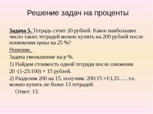 Решение задач на проценты Задача 5. Тетрадь стоит 20 рублей. Какое наибольшее