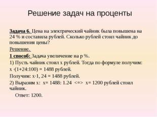 Решение задач на проценты Задача 6. Цена на электрический чайник была повышен