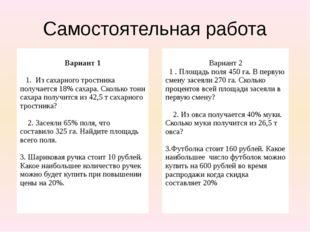 Самостоятельная работа Вариант1 1. Из сахарного тростника получается 18% саха