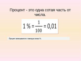 Процент - это одна сотая часть от числа. Процент записывается с помощью знака