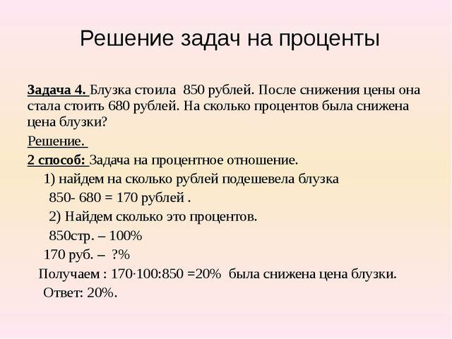 Решение задач на проценты Задача 4. Блузка стоила 850 рублей. После снижения...