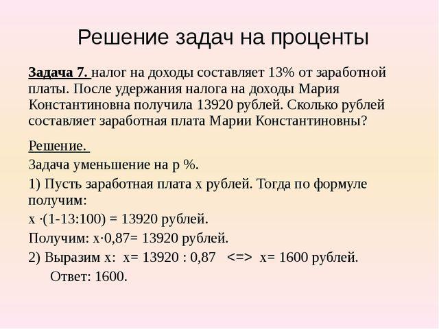 Решение задач на проценты Задача 7. налог на доходы составляет 13% от заработ...