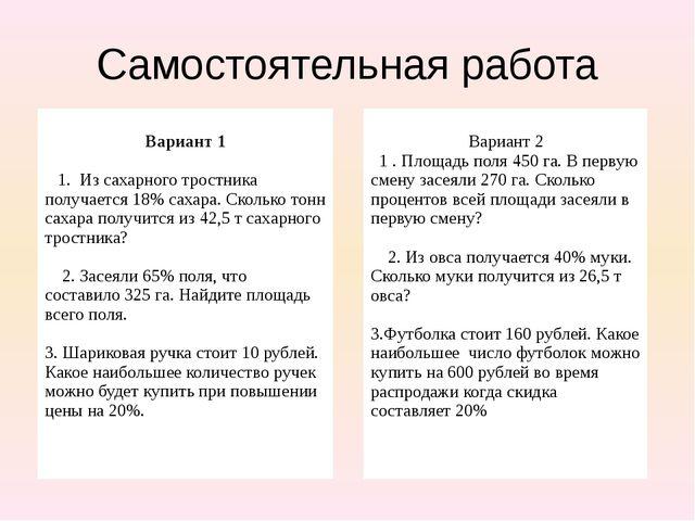 Самостоятельная работа Вариант1 1. Из сахарного тростника получается 18% саха...