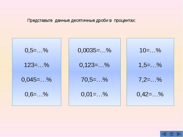 Представьте данные десятичные дроби в процентах: 0,5=…% 123=…% 0,045=…% 0,6=…...