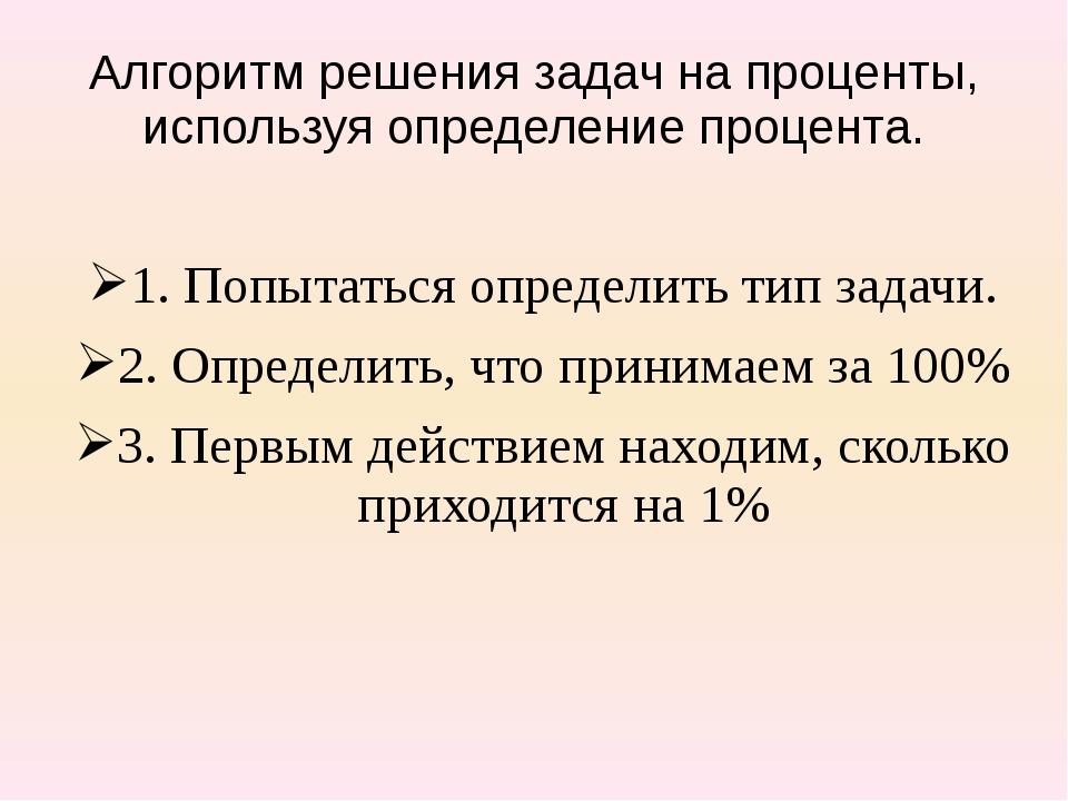Алгоритм решения задач на проценты, используя определение процента. 1. Попыта...