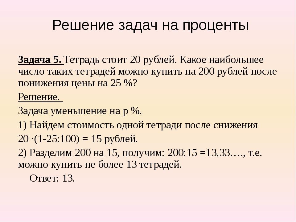 Решение задач на проценты Задача 5. Тетрадь стоит 20 рублей. Какое наибольшее...
