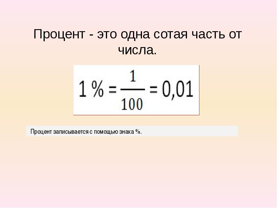 Процент - это одна сотая часть от числа. Процент записывается с помощью знака...