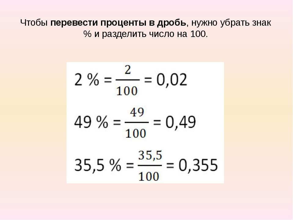 Чтобыперевести проценты в дробь, нужно убрать знак % и разделить число на 100.