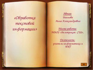 «Обработка текстовой информации» Автор: Бaиновa Aннa Aлексaндровнa Место рабо