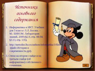 Источники основного содержания Информатика и ИКТ: Учебник для 5 класса/ Л.Л.