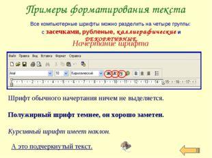 Примеры форматирования текста Начертание шрифта Все компьютерные шрифты можно