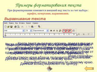 Выравнивание текста Примеры форматирования текста При форматировании изменяет