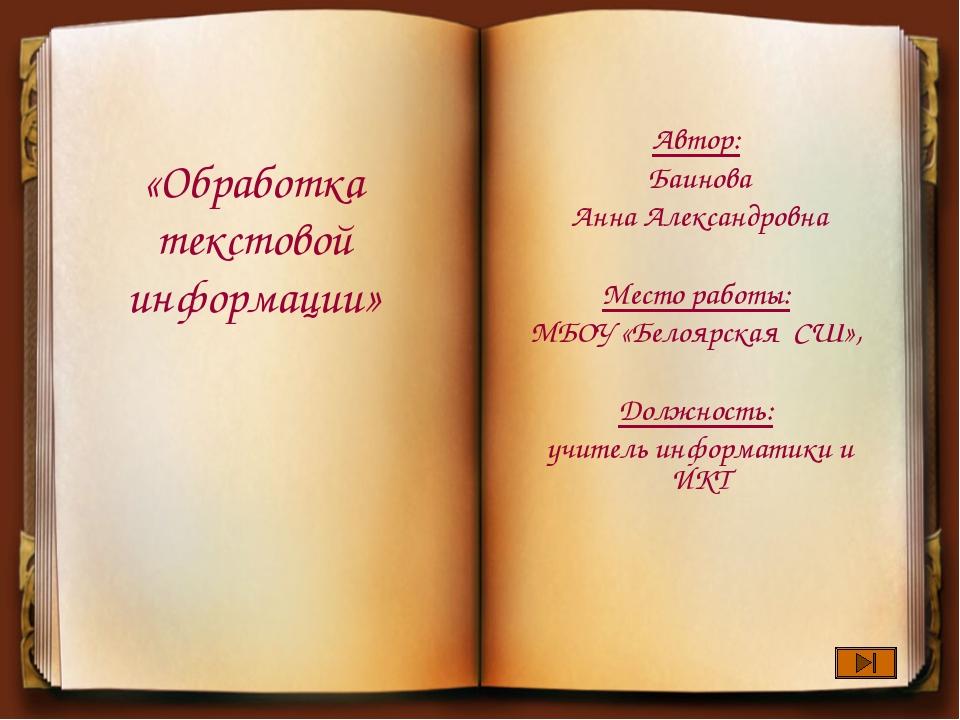 «Обработка текстовой информации» Автор: Бaиновa Aннa Aлексaндровнa Место рабо...