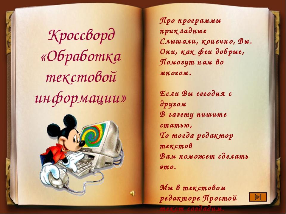 Кроссворд «Обработка текстовой информации» Про программы прикладные Слышали,...
