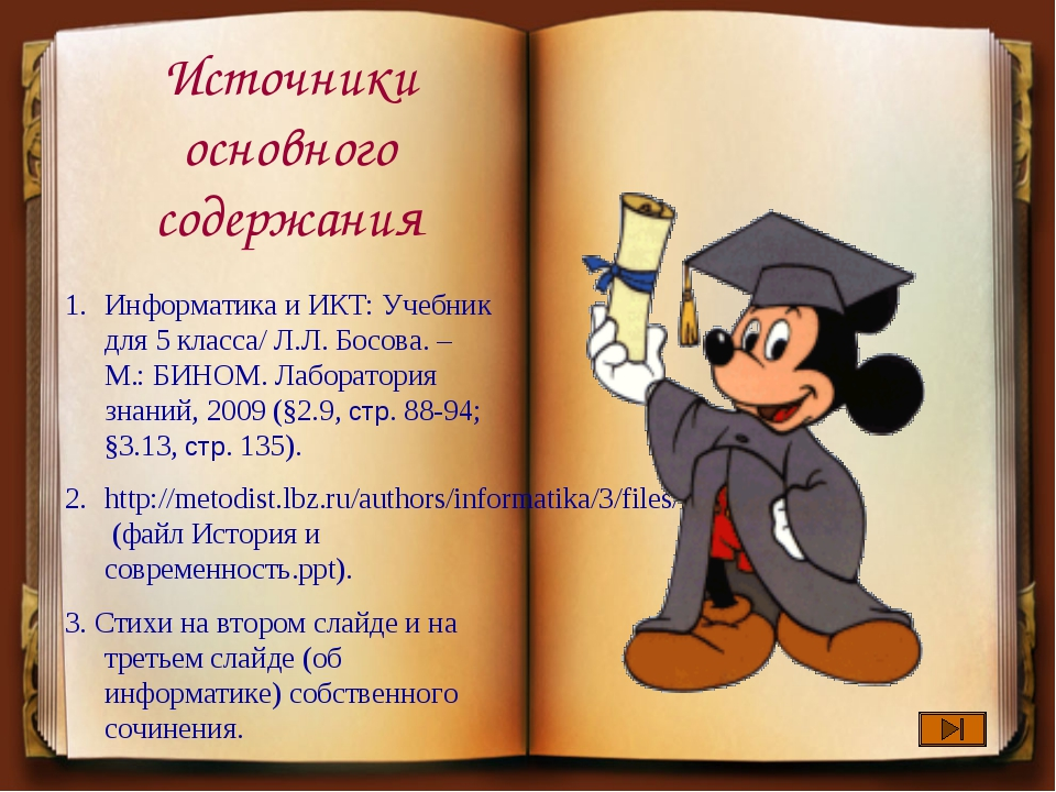 Источники основного содержания Информатика и ИКТ: Учебник для 5 класса/ Л.Л....