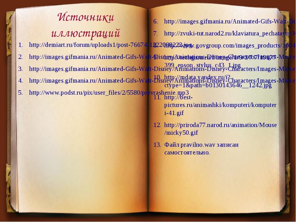 Источники иллюстраций http://demiart.ru/forum/uploads1/post-76674-1222088222....