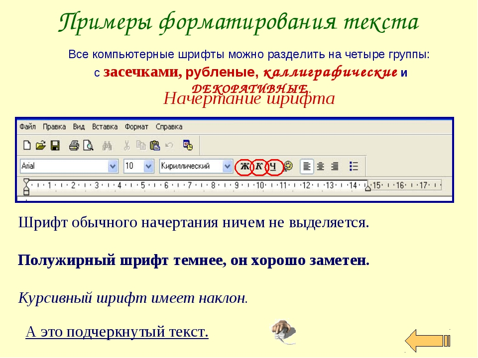 Примеры форматирования текста Начертание шрифта Все компьютерные шрифты можно...