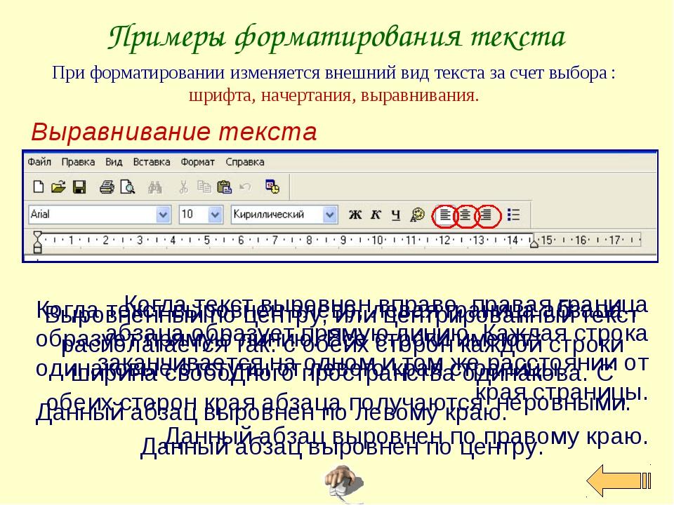 Выравнивание текста Примеры форматирования текста При форматировании изменяет...