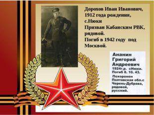 Дорохов Иван Иванович, 1912 года рождения, с.Нюки Призван Кабанским РВК, рядо