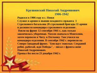 Крушинский Николай Андреянович 1906-1942 Родился в 1906 году в с. Нюки Служил