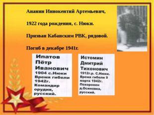 Ананин Иннокентий Артемьевич, 1922 года рождения, с. Нюки. Призван Кабанским