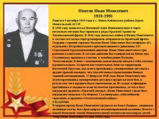 Ипатов Иван Моисеевич 1919-1991 Родился 9 октября 1919 года в с. Нюки Кабанск