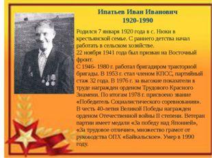 Ипатьев Иван Иванович 1920-1990 Родился 7 января 1920 года в с. Нюки в кресть