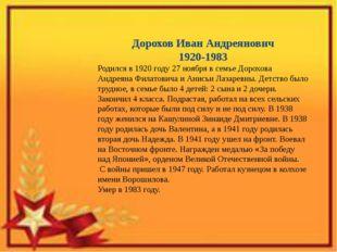 Дорохов Иван Андреянович 1920-1983 Родился в 1920 году 27 ноября в семье Доро