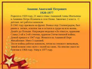 Ананин Анатолий Петрович 1920-1977 Родился в 1920 году, 21 мая в семье Ананин