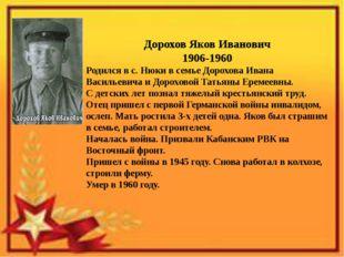 Дорохов Яков Иванович 1906-1960 Родился в с. Нюки в семье Дорохова Ивана Васи